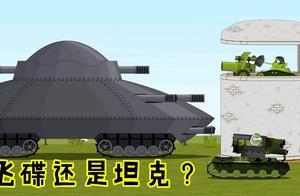 坦克世界动画:这是飞碟还是坦克?KV2只能匆匆撤退!