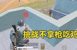 刺客吃鸡2:决赛圈2打1 拿平底锅打能胜利吗?