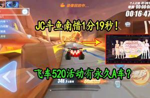 QQ飞车手游:JC斗鱼南惜1分19秒!飞车520活动有永久A车?