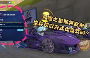 QQ飞车手游:新A车晶耀之星即将发布,这种获取方式你们喜欢吗?