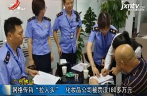 """广东佛山:网络传销""""拉人头"""" 化妆品公司被罚没180多万元"""