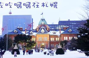 日本北海道看雪13 札幌逛吃,看日本人抓宠物小精灵