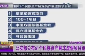 别再被骗了!公安部公布61个民族资产解冻类诈骗虚假项目和组织