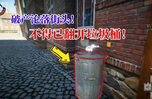 三月小故事:富豪三月破产沦落街头!为了生存不得已翻开垃圾桶!
