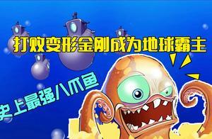 变异八爪鱼:八爪怪利用深海电鳗打败变形金刚,打算在深海里隐居
