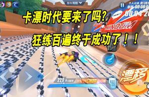 QQ飞车手游:轮胎抹了油的紫电,公认卡漂试个几百回!