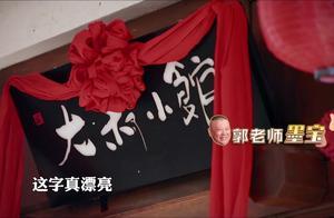 《大叔小馆》四人揭招牌,字体让郭京飞都震惊,写的真不错!
