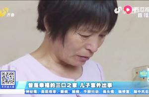 25岁儿子车祸去世,三口之家崩塌,老父母天天以泪洗面:天塌了