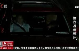 两车深夜发生事故,众人均指认死者是司机,民警调取监控发现猫腻