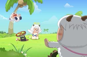 坑死喜羊羊不偿命啊,小羊为了让喜羊羊飞,还骗他踩陷阱!