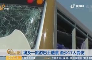 突发!埃及一旅游巴士遭到爆炸袭击,至少17人受伤