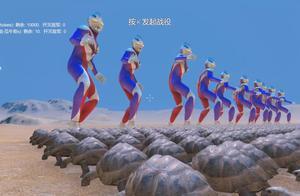 10000只巨型乌龟挑战10个迪迦奥特曼,结局你猜对没?