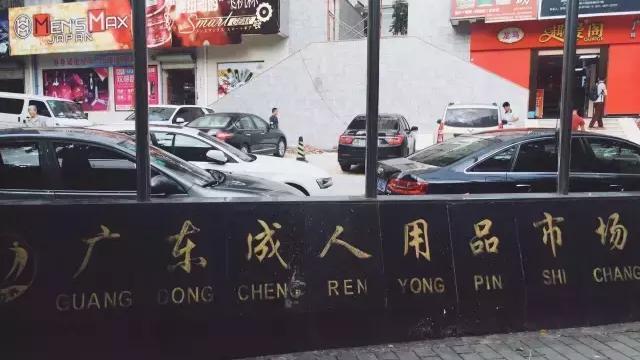 广州那里有成人用品的批发市场
