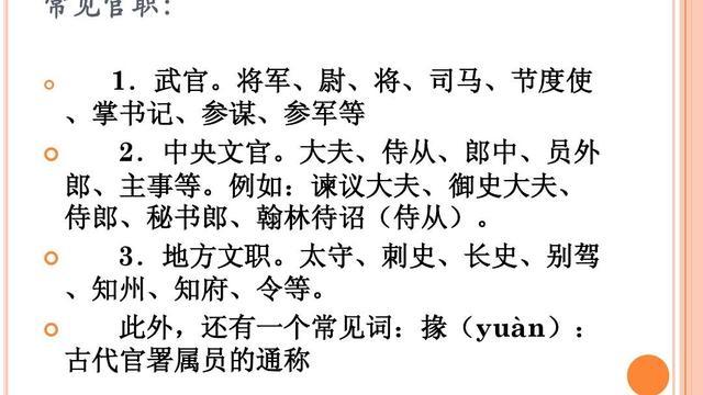 中国各个官职及上下大致顺序