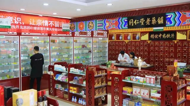 北京同仁堂老中医坐诊贵吗?