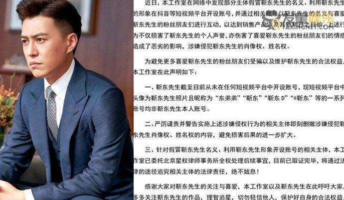 靳东工作室声明说了什么 大妈要嫁靳东详细经过后续最新进展