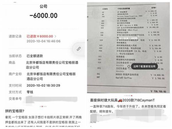 """""""名媛们""""晒账单 网友:此地无银三百两"""