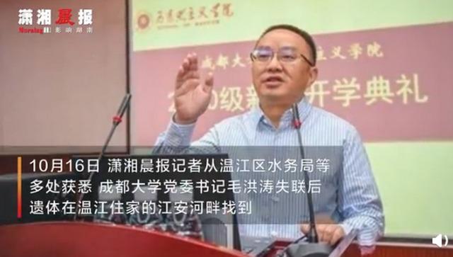"""成都大学党委书记遗体已被找到 曾在自己的微信朋友圈发出""""绝笔信"""""""