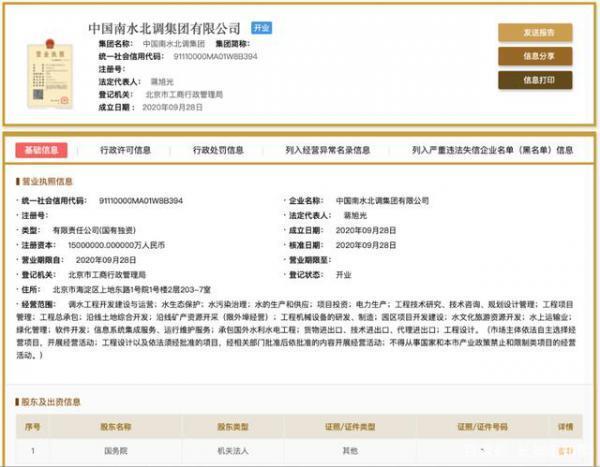 南水北调集团成立 网友:这名字一听就厉害!