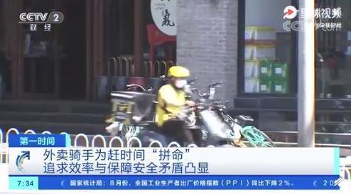 上海每2.5天就有1名外卖员伤亡 到底