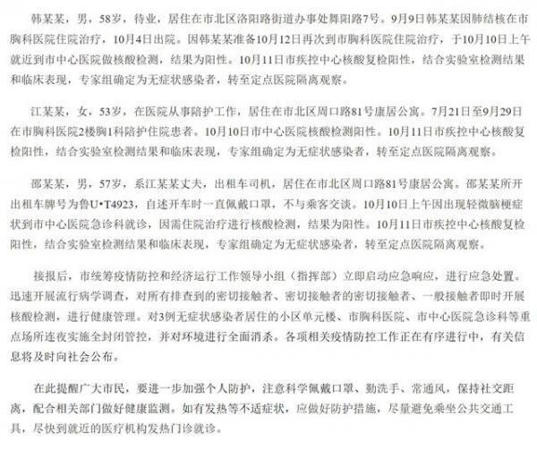 大连:非必要近期别去青岛 务必做好个人防护