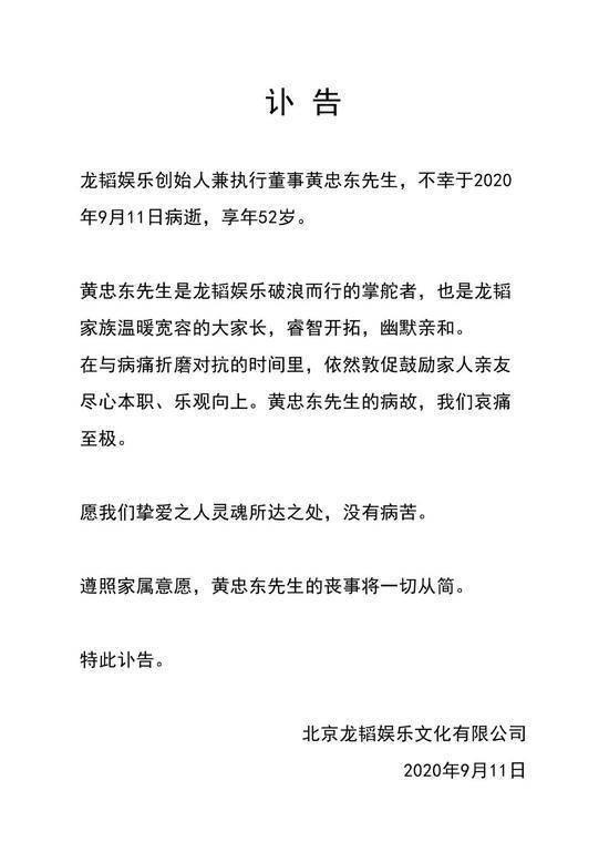 黄子韬爸爸因病去世享年52岁 黄子韬工作室发文说了什么