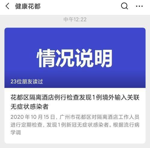 广州花都现1例无症状感染者 系隔离酒店工勤人员