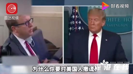 美国记者质问特朗普为何撒谎 特朗普