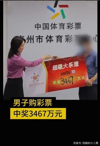 男子买彩票中3467万淡定兑奖 称每个月买彩票开销四千元