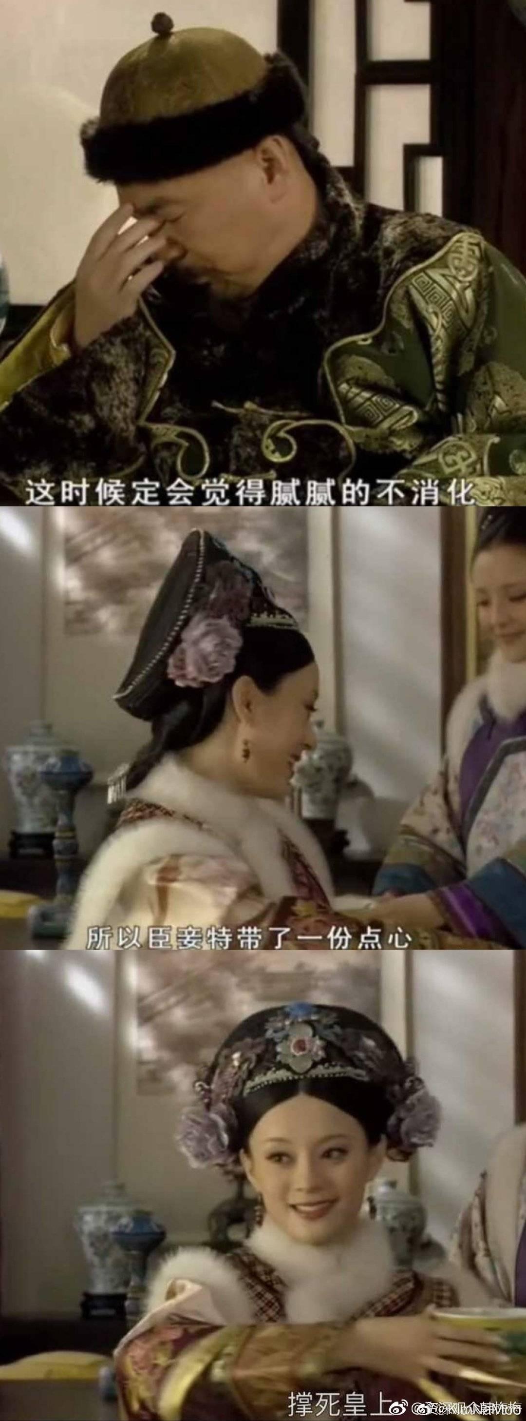 #搞笑香港挂牌心水论坛# 回看甄嬛传,真的是满满的欢乐啊,这如今都是些什么神仙网友,怕就是想让我笑到头掉吧
