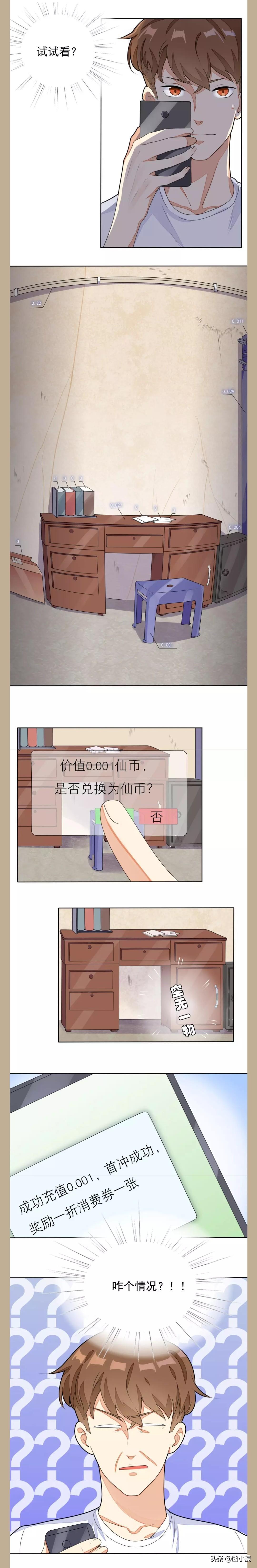 全彩漫画小说《超级微信》-第1话-雷劈