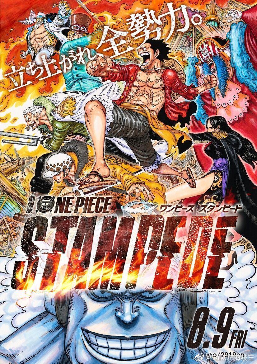 海賊王劇場版STAMPEDE公布三款海報-尾田親繪-主視覺-先導海報