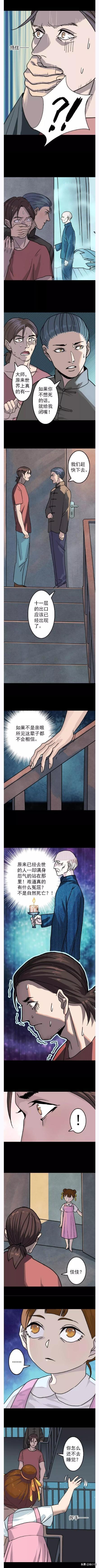 恐怖悬疑惊悚盗墓漫画小说《凶棺》连载-第12章:房子不见了