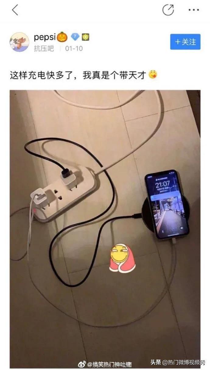 这样充电快多了,我真的是个天才#搞笑#
