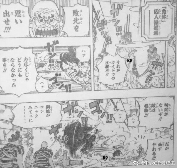 海贼王954话情报(炸裂!凯多大妈结盟,索隆接受换刀!)