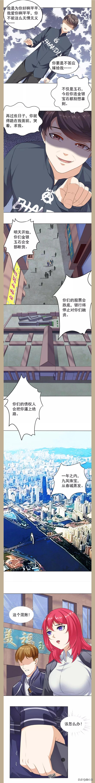 全彩漫画小说《超级微信》-第07话-停止供货