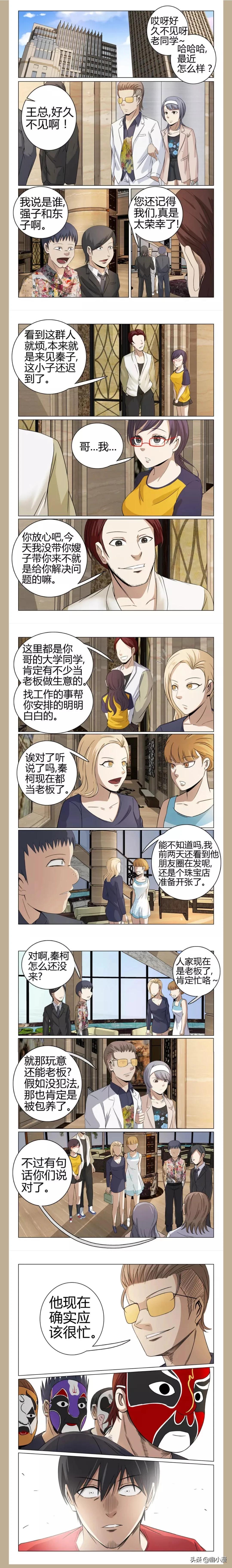 全彩漫画小说《超品透视》第47话-同学会