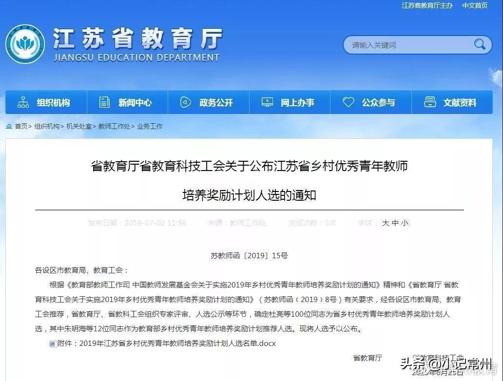 江苏省教育厅官网公布了省乡村优秀青年教师培养奖励计划人选