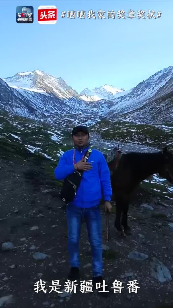 #晒晒我家的奖章奖状#他,在新疆做了15年的导游,每一枚奖章都是他的美好回忆。