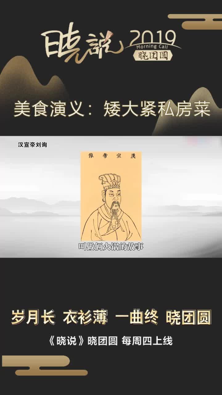 @可爱多梦梦  @蜜爸万小怪   汉武帝的故事 。 #这世界很酷
