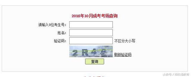 【实用技术技能培训】2016年深圳成人高考考场查询通知