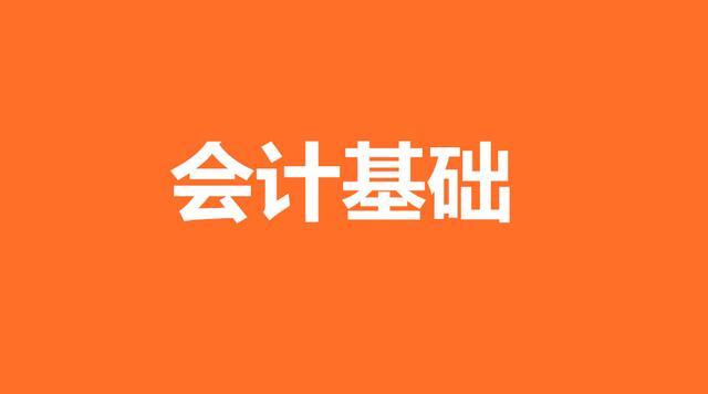 【我县劳动职业技能培训】2016会计从业《会计基础》常考试题,命中率90%以上