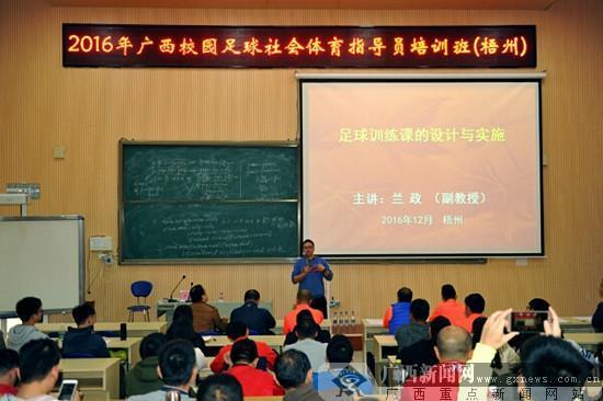 【ps技能培训步骤】梧州举办2016年校园足球社会体育指导员培训班