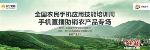 【ccar147部基本技能培训】苏宁助力农民跨入移动互联时代