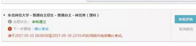 【学前教育技能培训中心】东北师范大学17年自招初审结果发布,5月1日起开始确认考试