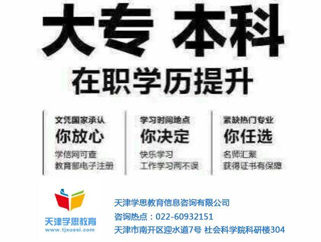 【国务院专业技能培训】专升本需要什么条件?天津哪里可以报考专升本学校?