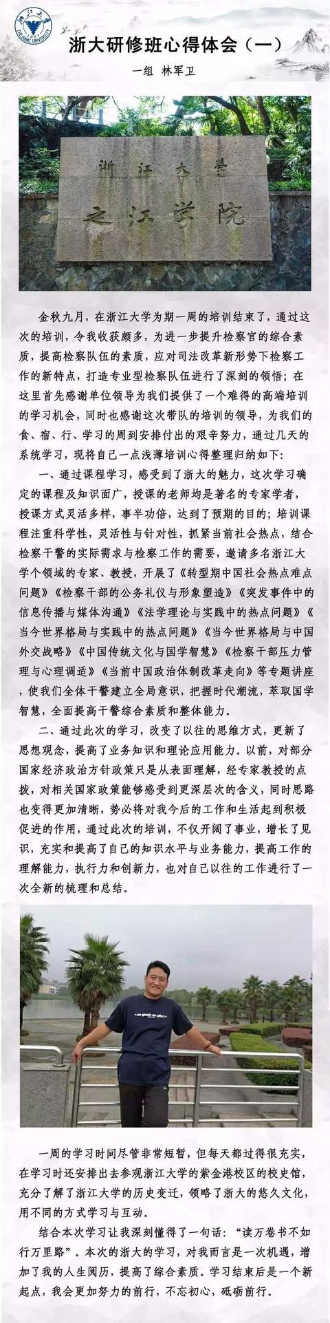 【美术组技能培训剪纸培训记录】浙大研修班心得体会(一)