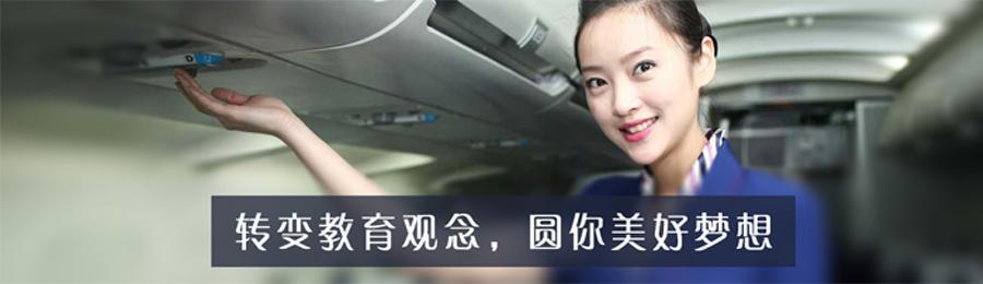 北京天河空港航空学校浅谈心理咨询工作的重要性