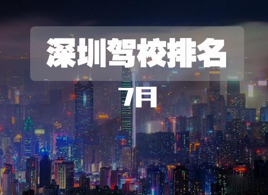 在深圳考驾照,哪个驾校比较好?