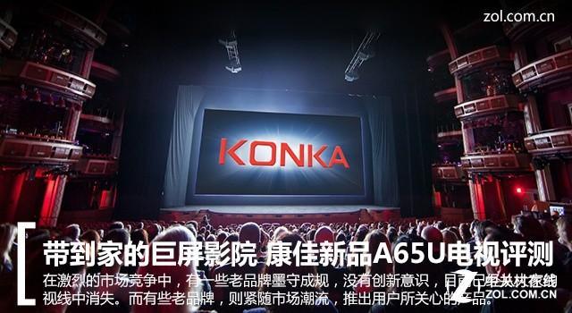 康佳电视yiui易柚怎么安装软件